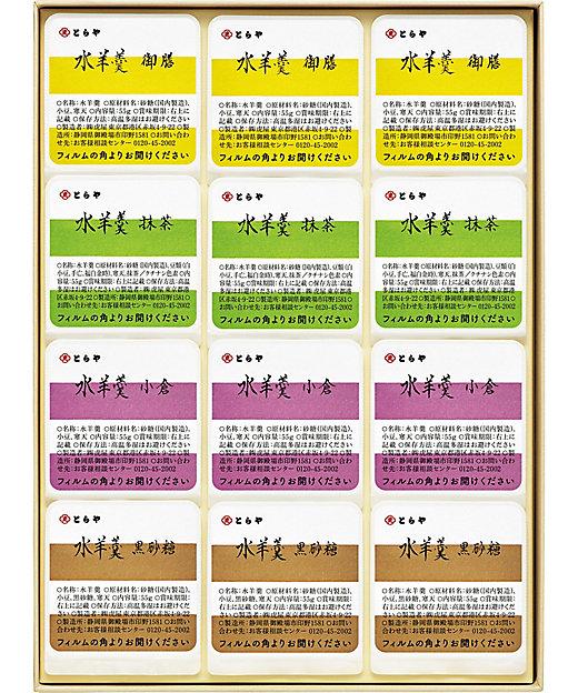 【お中元】<とらや(サマーギフト)/トラヤ(サマーギフト)> 水羊羹12個入 《慶事用》(和菓子)【三越伊勢丹/公式】