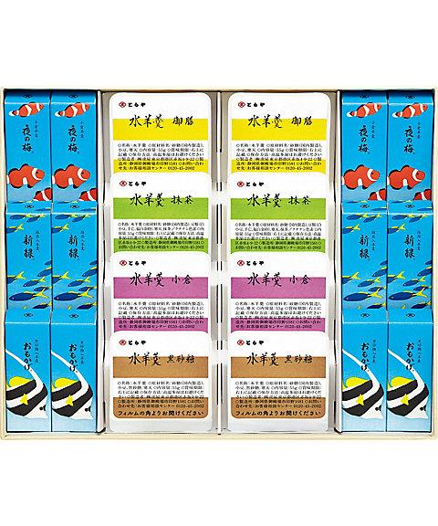 【お中元】<赤坂柿山> 夏小形羊羹・水羊羹詰合せ6号 《慶事用》(和菓子)【三越・伊勢丹/公式】
