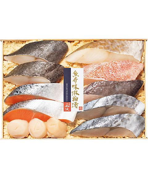【お中元】<鈴波> 魚介みりん粕漬詰合せ 【三越・伊勢丹/公式】