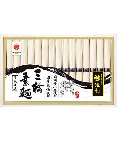 【お中元】<池利> 国内産小麦を使った手延べ三輪素麺 【三越・伊勢丹/公式】