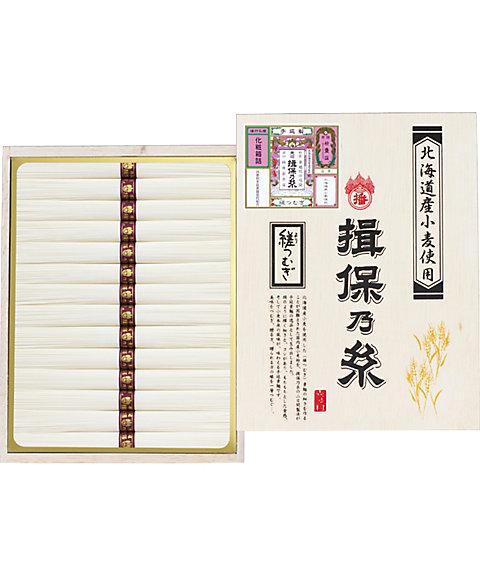 【お中元】<揖保乃糸> 手延素麺「縒つむぎ」 【三越・伊勢丹/公式】