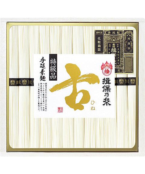 【お中元】<揖保乃糸> 手延素麺「特級・古(ひね)」 【三越・伊勢丹/公式】