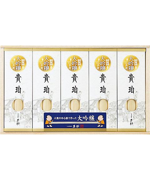 【お中元】<甚助> 小豆島手延素麺「大吟穣 貴珀(きはく)」 【三越・伊勢丹/公式】
