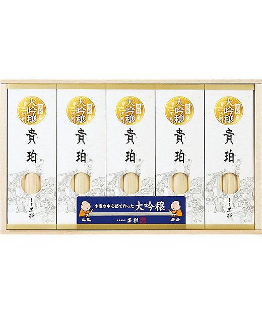 【お中元】小豆島手延素麺「大吟穣 貴珀(きはく)」 【三越伊勢丹/公式】