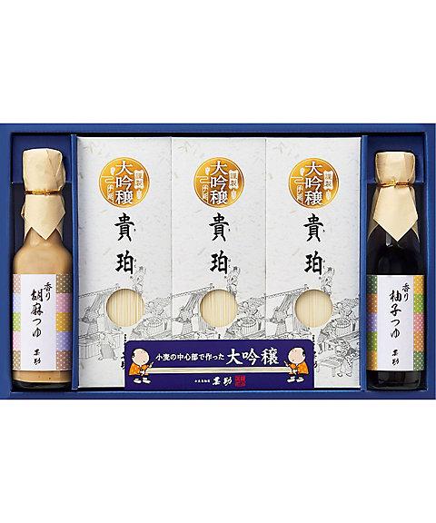 【お中元】<甚助> 小豆島素麺「大吟穣 貴珀(きはく)」・香りつゆ詰合せ 【三越・伊勢丹/公式】