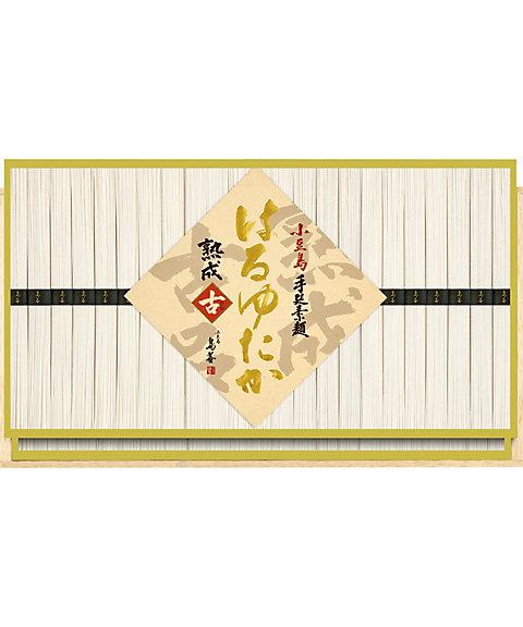 【お中元】<島善> 小豆島素麺「はるゆたか」古(ひね) 【三越・伊勢丹/公式】