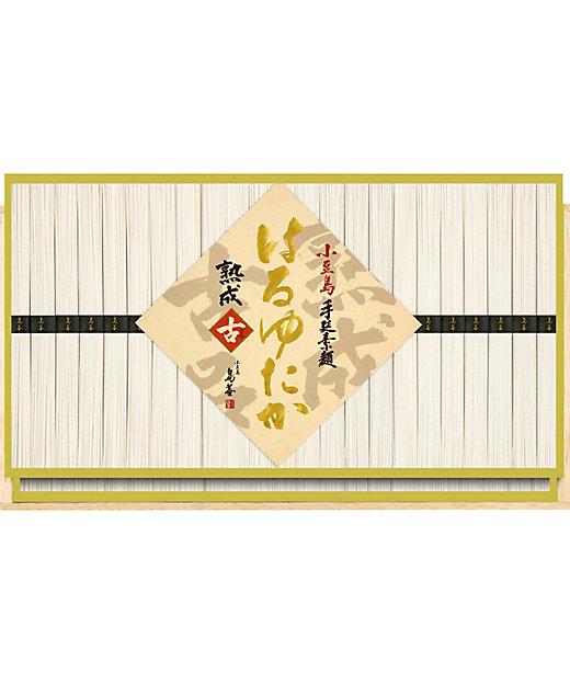 【お中元】小豆島素麺「はるゆたか」古(ひね) 【三越伊勢丹/公式】