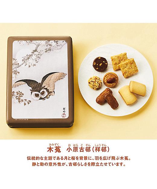 [お中元]<ロイスダール(サマーギフト)/ロイスダール(サマーギフト)> 東京国立近代美術館 限定ギフトクッキーアソート (洋菓子)[三越伊勢丹/公式]