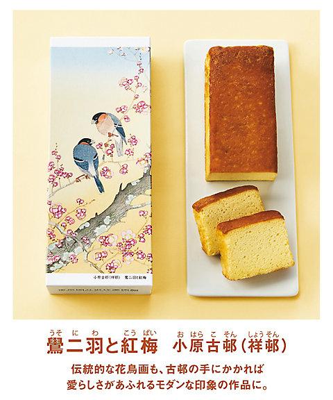 【お中元】<シベール> 東京国立近代美術館 限定ギフトブランデーケーキ (洋菓子)【三越・伊勢丹/公式】