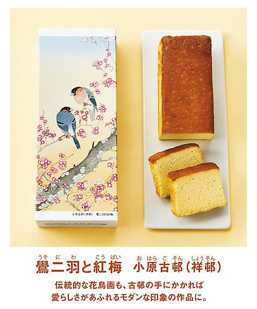【お中元】東京国立近代美術館 限定ギフトブランデーケーキ (洋菓子)【三越伊勢丹/公式】
