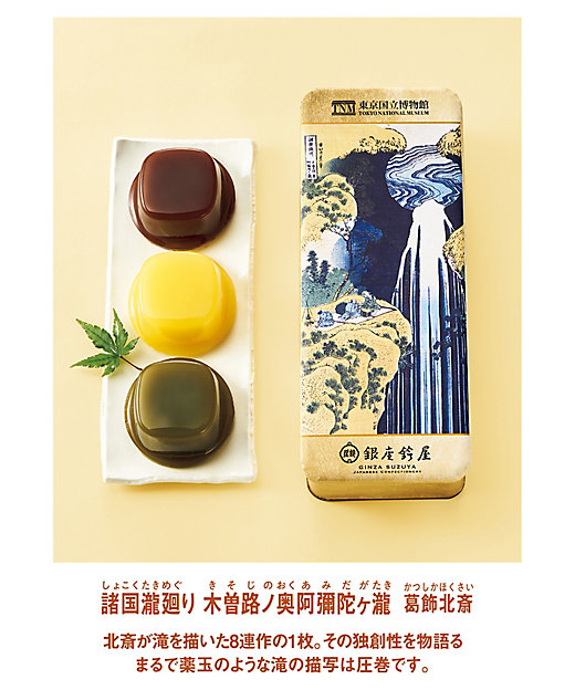 【お中元】東京国立博物館 限定ギフト水ようかん詰合せ (和菓子)【三越伊勢丹/公式】