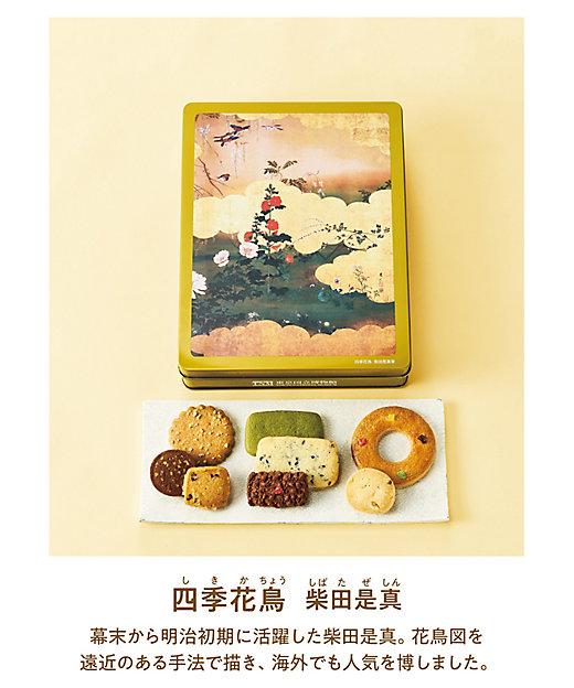 東京国立博物館 限定ギフトオリジナルクッキーズ(洋菓子)【三越伊勢丹/公式】