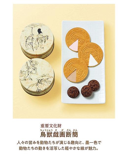 東京国立博物館 限定ギフト菓子詰合せ(洋菓子)【三越伊勢丹/公式】