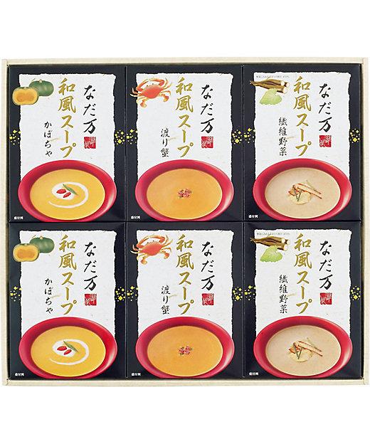 【お歳暮】【送料無料】<日本料理なだ万> 和風スープ【三越伊勢丹/公式】