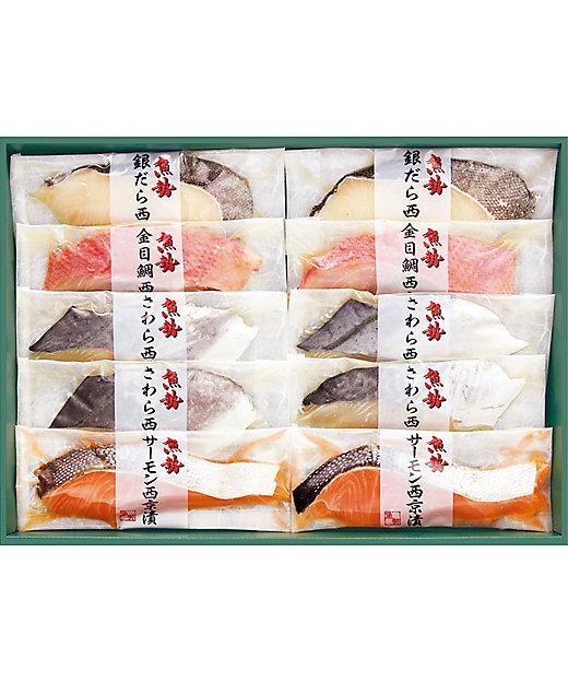 【お歳暮】【送料無料】<魚勢> 西京味噌漬詰合せ【三越伊勢丹/公式】