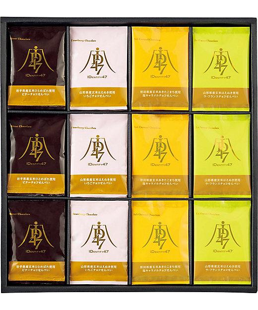 【お歳暮】【送料無料】〈ID47〉×〈日本橋菓寮〉チョコかけせんべい(洋菓子)【三越伊勢丹/公式】