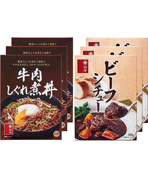 【お歳暮】<柿安本店> 牛肉しぐれ煮丼・ビーフシチュー詰合せ 【三越伊勢丹/公式】