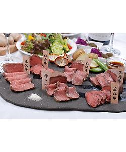 ファイブミニッツ・ミーツ/ファイブミニッツ・ミーツ 6大ブランド和牛食べ比べローストビーフ