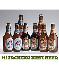 常陸野ネストビール8本セット(330ml×8本)