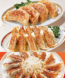 23046 名店餃子3種食べくらべ 計9袋