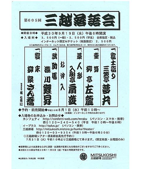 三越・伊勢丹オンラインストア【劇】第605回三越落語会 【三越・伊勢丹/公式】