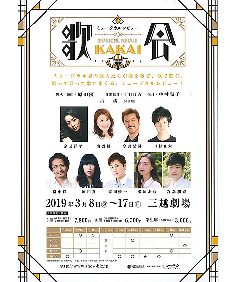 三越・伊勢丹オンラインストア【劇】ミュージカルレビュー「KAKAI歌会2019」 【三越・伊勢丹/公式】