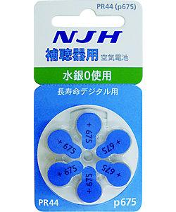 NJH 補聴器用 空気電池 PR44 p675