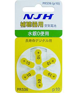 NJH 補聴器用 空気電池 PR536 p10