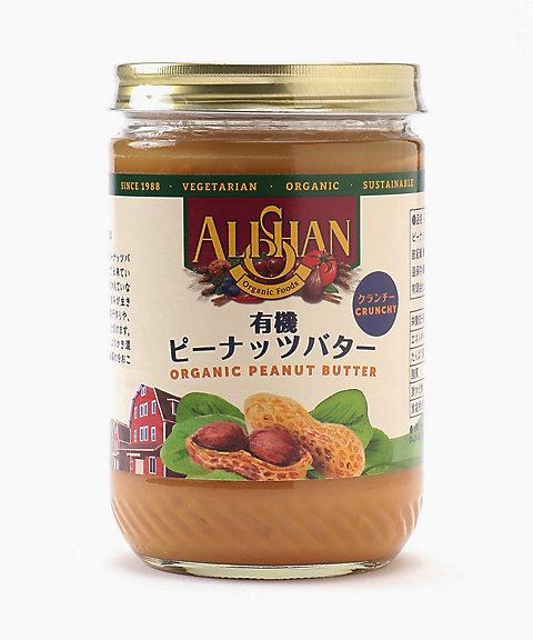 <アリサン> ピーナッツバタークランチ【三越・伊勢丹/公式】