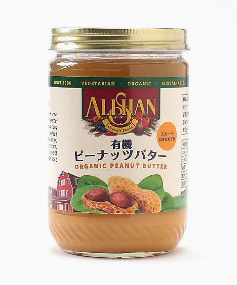 <アリサン> ピーナッツバタースムース【三越・伊勢丹/公式】