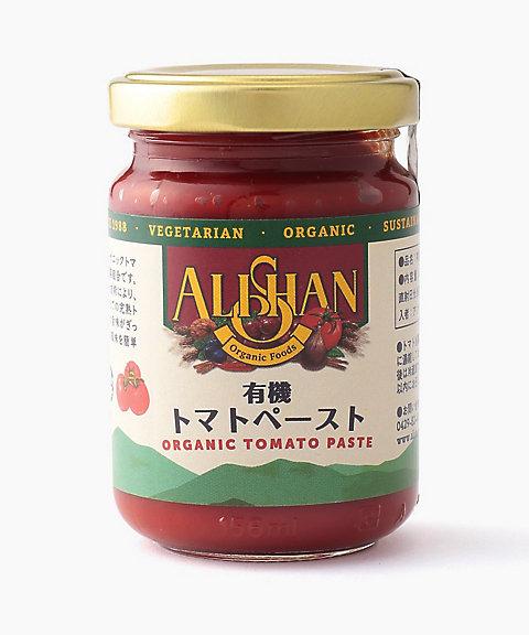 <アリサン> トマトペースト【三越・伊勢丹/公式】