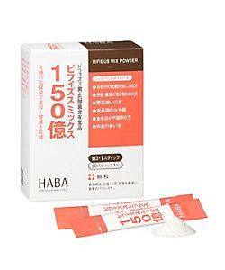 HABA(Living&Art)/ハーバー ビフィズスミックス150億