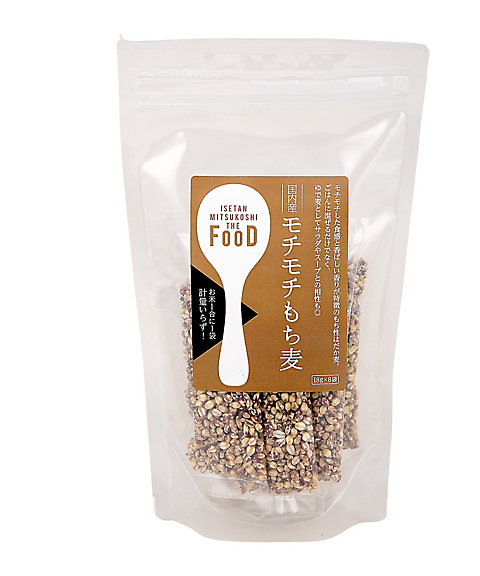 <ISETAN MITSUKOSHI THE FOOD> 国内産 モチモチもち麦【三越・伊勢丹/公式】