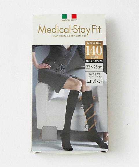 <ステイフィット/メディカル ステイフィット/Medical-Stay Fit> 「メディカル ステイフィット」着圧綿混ハイソックス 140デニール(TR..
