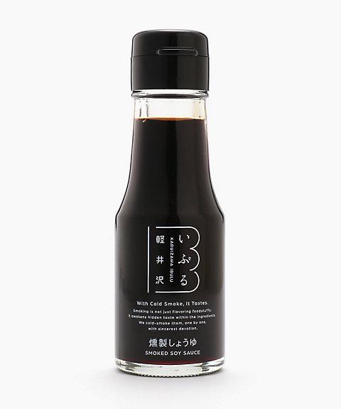 <軽井沢いぶる> 燻製醤油【三越・伊勢丹/公式】