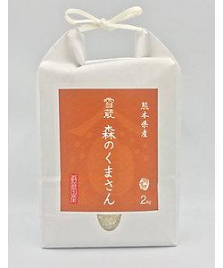 【令和一年度産】熊本県産 森のくまさん 2kg