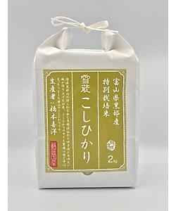 【令和一年度産】富山県黒部産 こしひかり 2kg