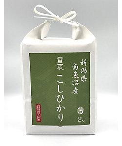 【令和一年度産】新潟県南魚沼産 こしひかり 2kg