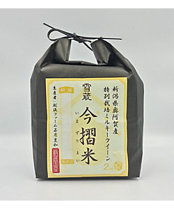 【令和二年度産】新潟県奥阿賀産 今摺米 ミルキークイーン 2kg
