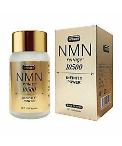 NMN renage/エヌエムエヌレナージュ エヌエムエヌレナージュ10500 インフィニティ―パワー