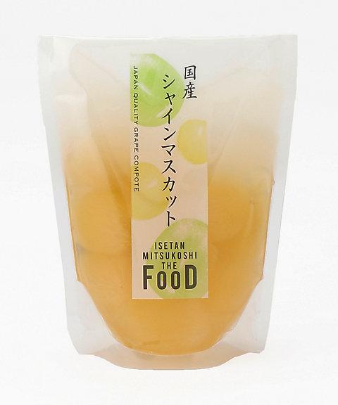 <ISETAN MITSUKOSHI THE FOOD> 国産 シャインマスカット コンポート【三越・伊勢丹/公式】