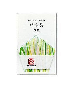 Re+g/リプラグ ぽち袋 グラシンペーパー 五角形 草原