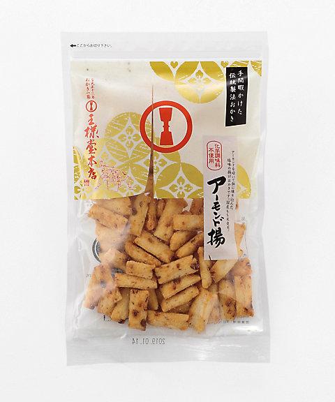 <王様堂本店> アーモンド揚(和菓子)【三越・伊勢丹/公式】