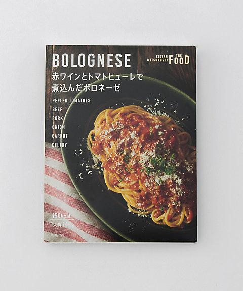 <ISETAN MITSUKOSHI THE FOOD> 赤ワインとトマトピューレで煮込んだボロネーゼ 【三越・伊勢丹/公式】