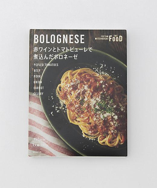 <ISETAN MITSUKOSHI THE FOOD/イセタン ミツコシ ザ フード> 赤ワインとトマトピューレで煮込んだボロネーゼ【三越伊勢丹/公式】