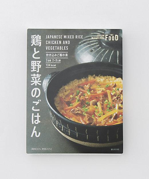 <ISETAN MITSUKOSHI THE FOOD/イセタン ミツコシ ザ フード> 鶏と野菜のごはん【三越伊勢丹/公式】
