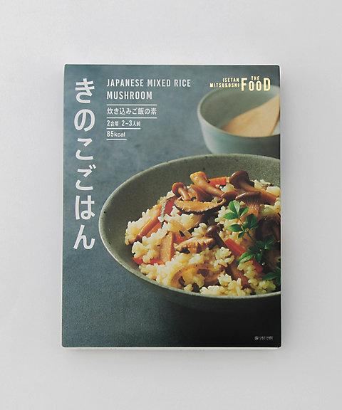 <ISETAN MITSUKOSHI THE FOOD> きのこごはん【三越・伊勢丹/公式】