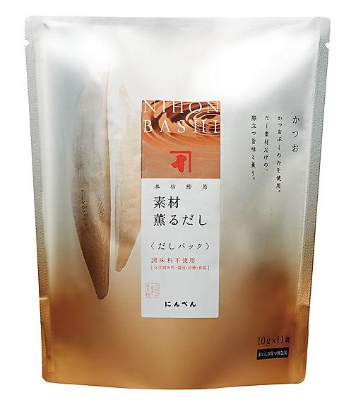 <にんべん> 素材薫るだし(かつお) 11袋入り【三越・伊勢丹/公式】