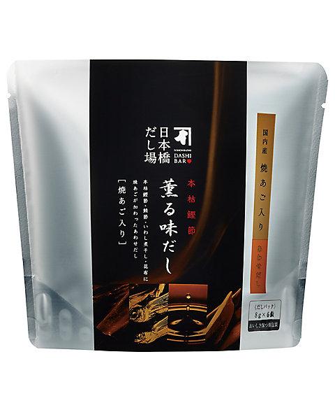 <にんべん> 薫る味だし(焼あご入り) 6袋入り【三越・伊勢丹/公式】