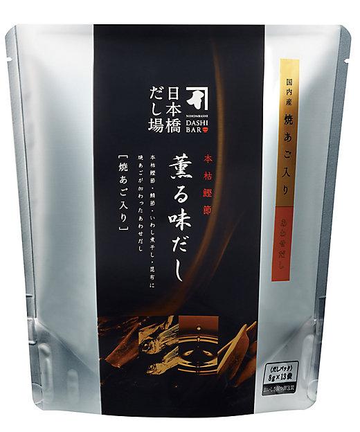 <にんべん/ニンベン> 薫る味だし(焼あご入り) 13袋入り【三越伊勢丹/公式】